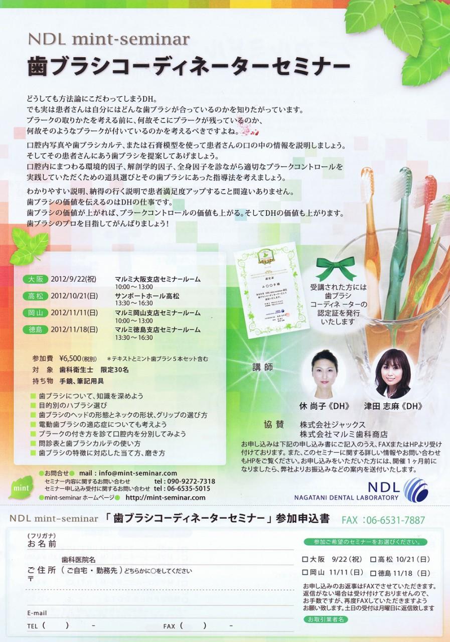 NDL mint-seminar「歯ブラシコーディネーター」
