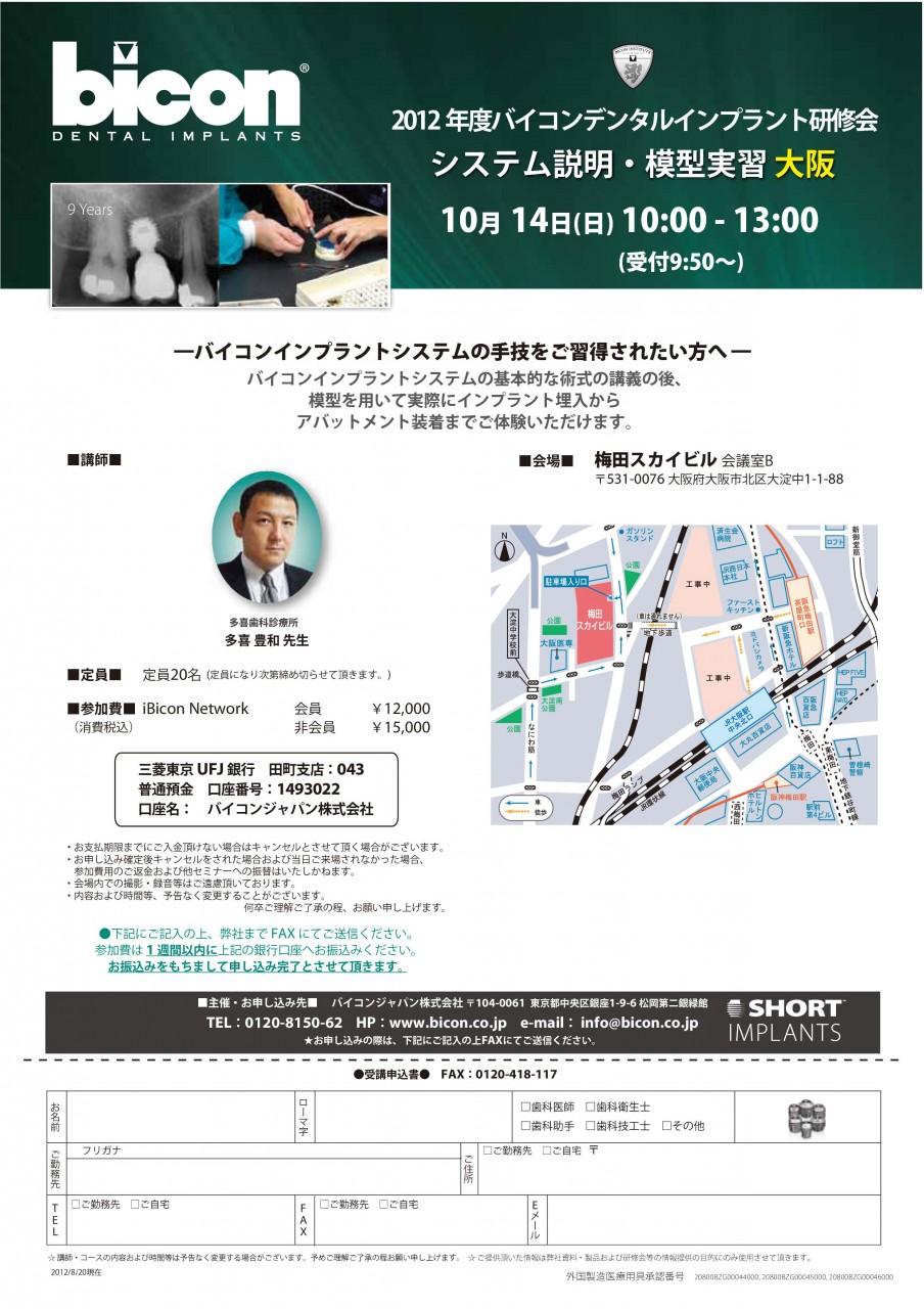 2012年度バイコンデンタルインプラント研修会「システム説明・模型実習 大阪」